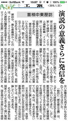 1222015産経新聞S1