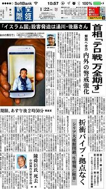 1222015産経新聞S2