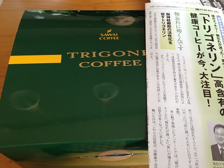 1192015トリゴネリンコーヒーS1