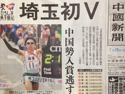 1192015中国新聞S1