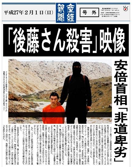 2012015後藤さん殺害S