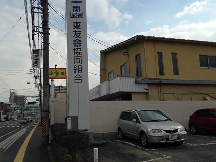 2112015東友会セミナーS1