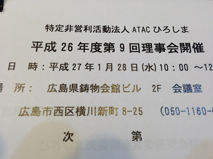 1282015ATAC理事会S