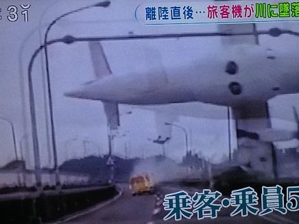 2042015台湾航空機事故