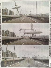 2042015台湾航空機事故S2