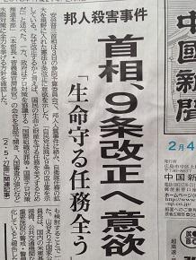 2042015中国新聞S1