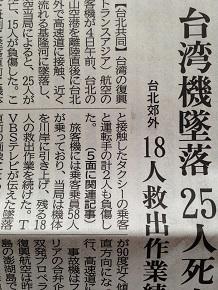 2042015台湾航空機事故S3