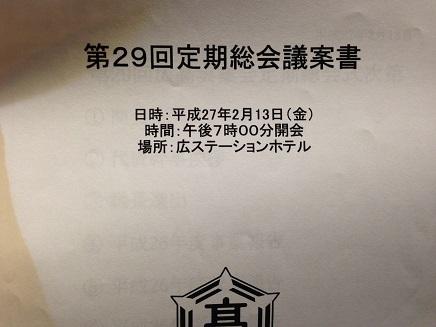 2132015広高実業会例会S2
