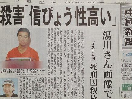 1262015中国新聞S