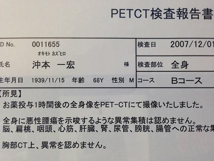 12012007PET検診広島平和クリニックS3