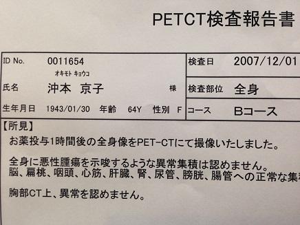 12012007PET検診広島平和クリニックS4