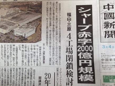 3042015中国新聞S4