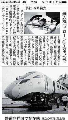 3132015産経新聞S1