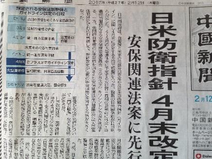 2122015中国新聞S1