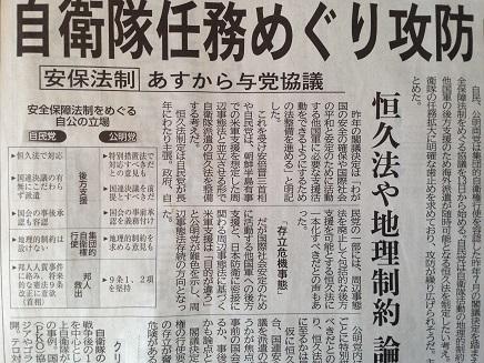 2122015中国新聞S2