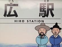 3072015広駅SS1
