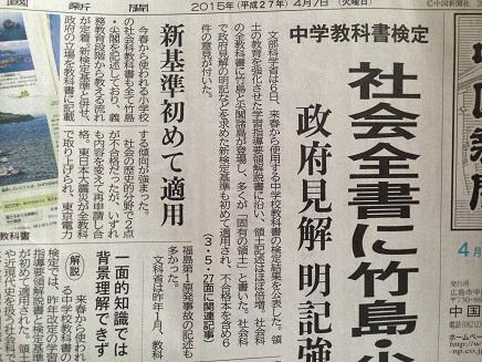 4072015中国新聞S