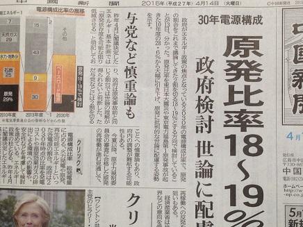 4142015中国新聞S