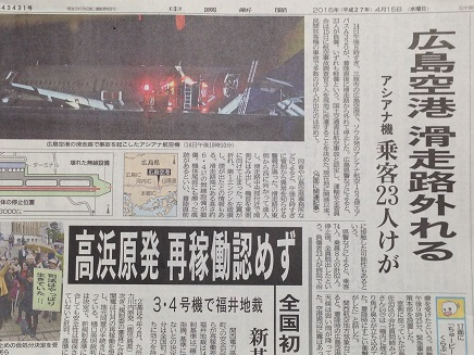 4152015中国新聞S1