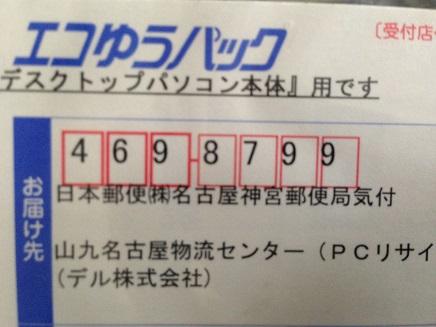 4212015PC廃棄S3
