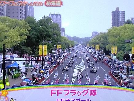 5042015広島FFS1