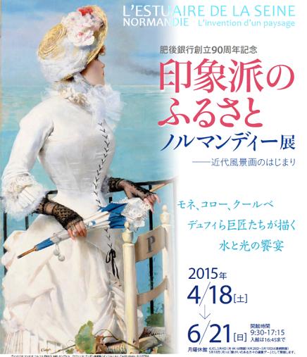5152015熊本県立美術館S2
