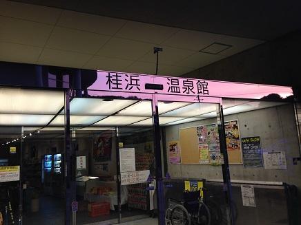 5202015桂浜温泉S1