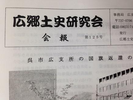 5242015郷土史研究会S6