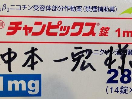 5212015禁煙外来S3