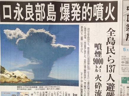 5302015口永良部火山S1