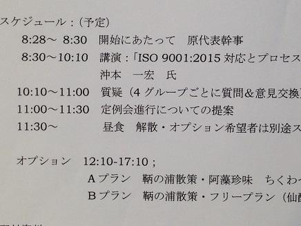 6202015IPC福山会議S1