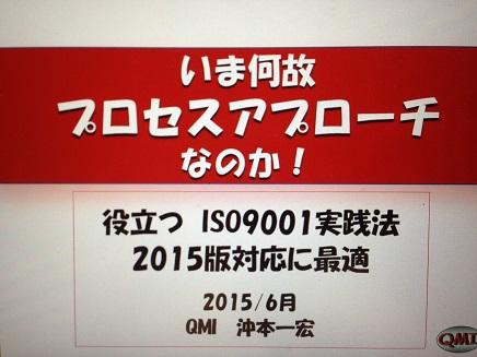 6202015IPC福山会議S5