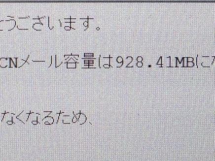 3042015OCNmailS2.jpg