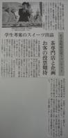 読売新聞試食記事