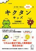 キクタンキッズ【初級編】