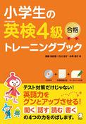 小学生の英検4級合格トレーニングブック