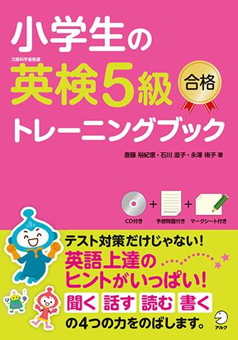 小学生の英検5級合格トレーニングブック