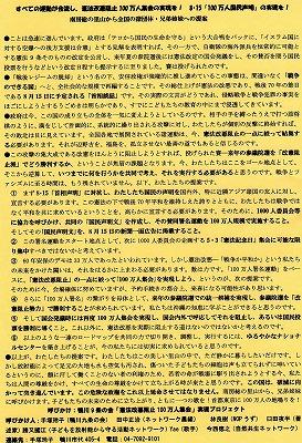 s-「憲法改悪阻止100万人集会」実現プロジェクト
