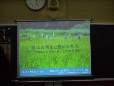 2015_0314_kashimagawa_0006_R.jpg
