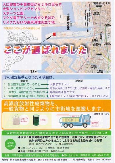 houshaseihaikibutsu_20150526_2.jpg