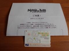 FM OITA 図書カード