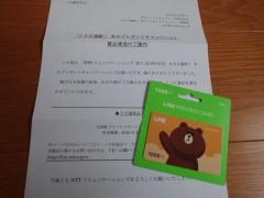 NTT LINEプリペ