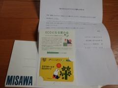 ミサワホームさんからQUOカード