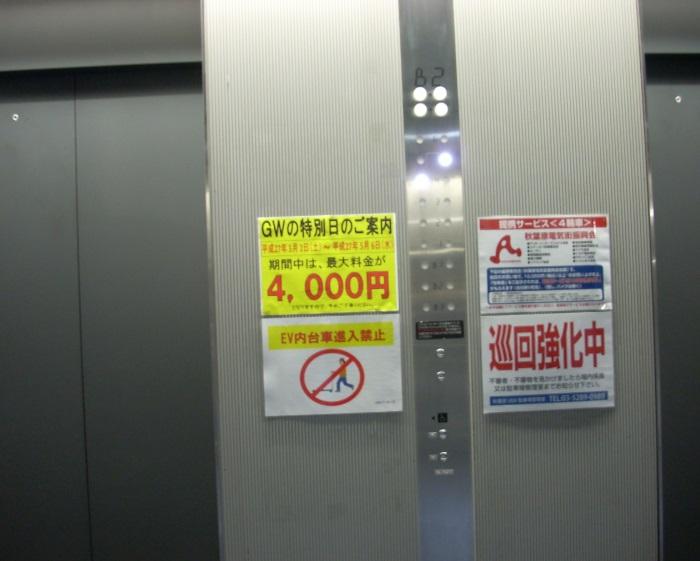 2015年東京遠征008