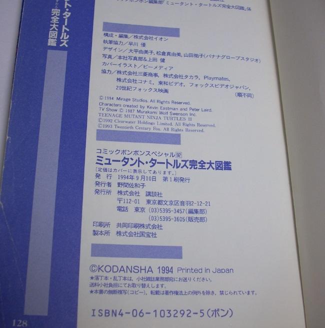 なつかし タートルズ雑誌003