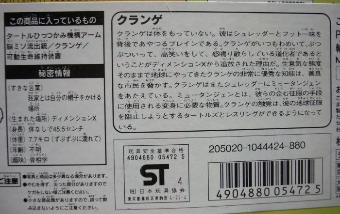 タートルズ なつかし雑誌022