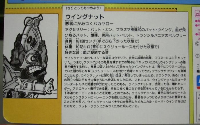 タートルズ なつかし雑誌024