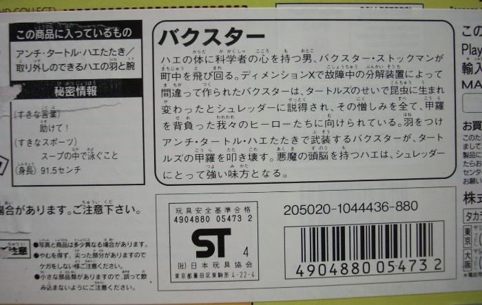 タートルズ なつかし雑誌025