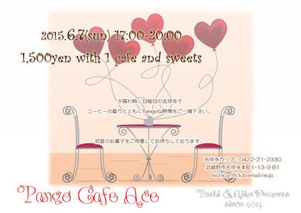 2015_6_7_Tango_cafe_Ace_info