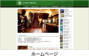 富士屋ホテルの経営理念